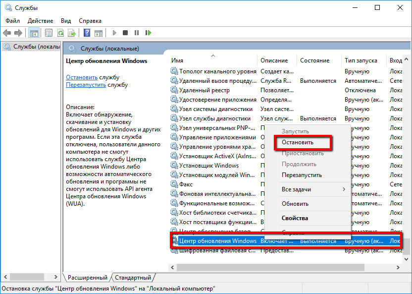 Установка обновления Windows 10